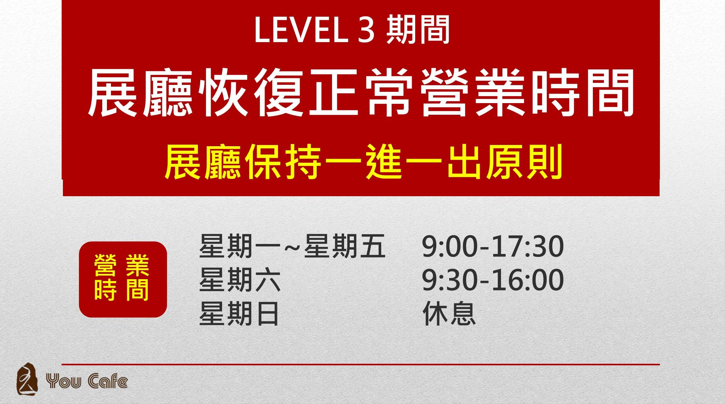 level 3正常營業