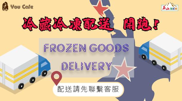 冷藏冷凍商品宅配開跑